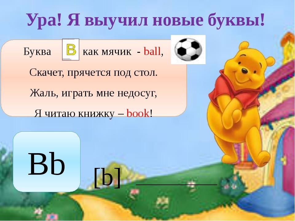 Ура! Я выучил новые буквы! Буква , , как мячик - ball, Скачет, прячется под с...