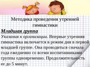 Методика проведения утренней гимнастики Младшая группа Указания к организации