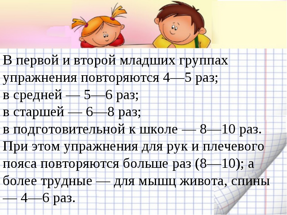 В первой и второй младших группах упражнения повторяются 4―5 раз; в средней ―...