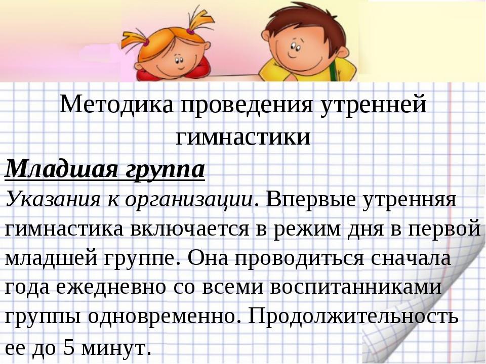 Методика проведения утренней гимнастики Младшая группа Указания к организации...