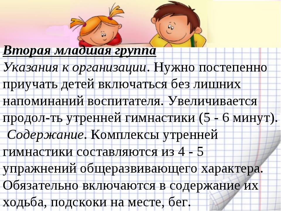 Вторая младшая группа Указания к организации. Нужно постепенно приучать детей...