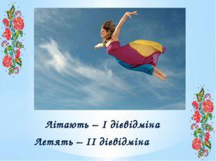 Летять – ІІ дієвідміна Літають – І дієвідміна