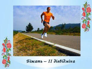 Біжать – ІІ дієвідміна