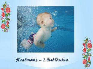Плавають – І дієвідміна