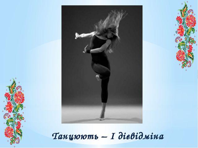 Танцюють – І дієвідміна
