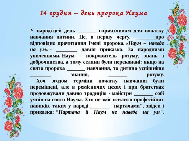 14 грудня – день пророка Наума У народіцей день _______ сприятливим для поча...