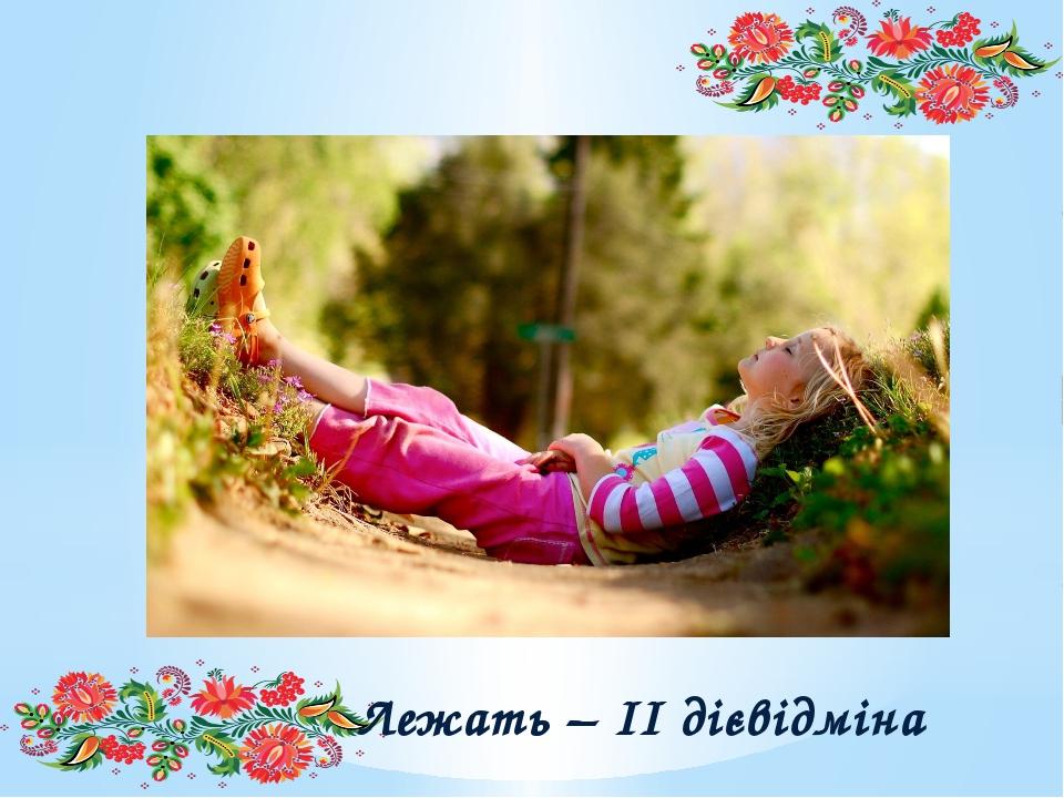 Лежать – ІІ дієвідміна