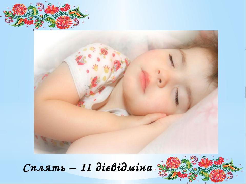 Сплять – ІІ дієвідміна