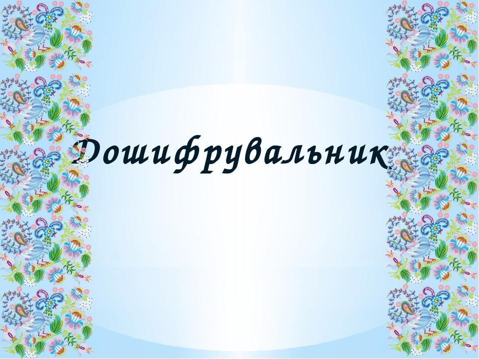 Дошифрувальник