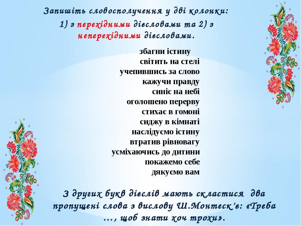 Запишіть словосполучення у дві колонки: 1) з перехідними дієсловами та 2) з н...