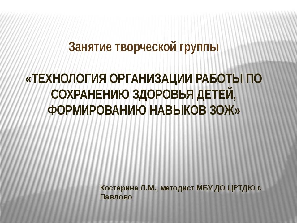 Занятие творческой группы «ТЕХНОЛОГИЯ ОРГАНИЗАЦИИ РАБОТЫ ПО СОХРАНЕНИЮ ЗДОРОВ...