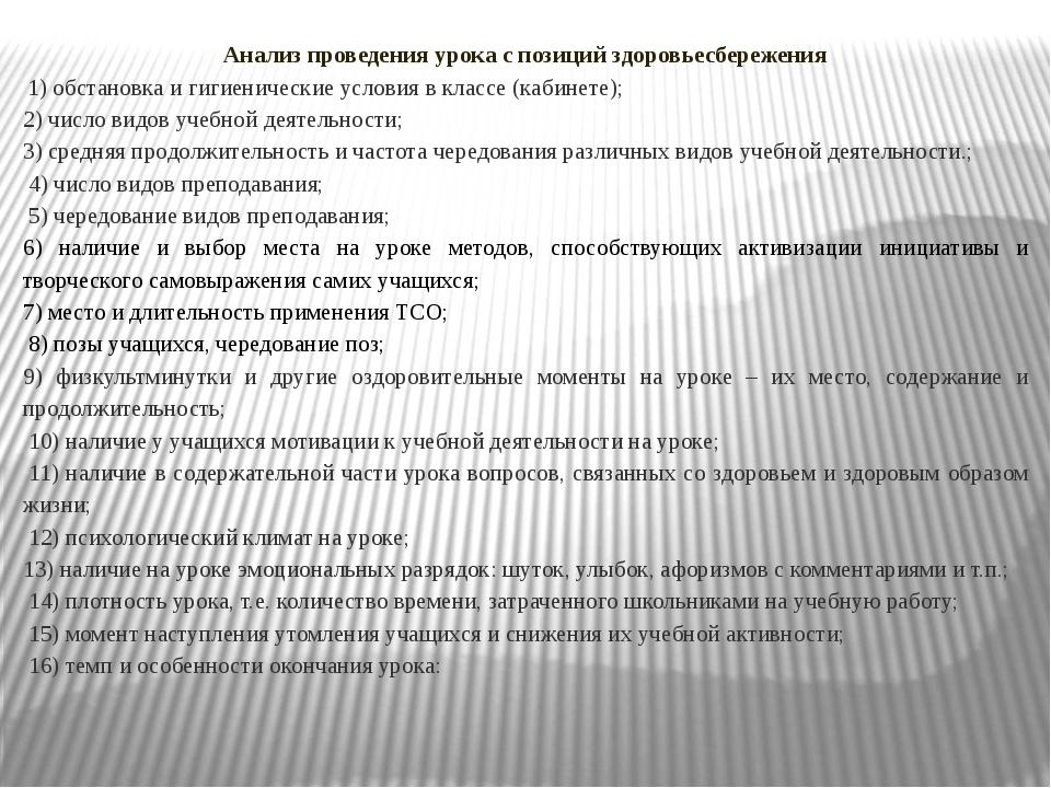 Анализ проведения урока с позиций здоровьесбережения 1) обстановка и гигиени...