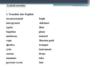 Lexical exercises 1. Translate into English. музыкальный bugle инструмент du