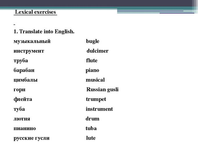 Lexical exercises 1. Translate into English. музыкальный bugle инструмент du...