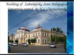 Building of Zabaikalsky State Pedagogical University named by N.G.Chernishevsky