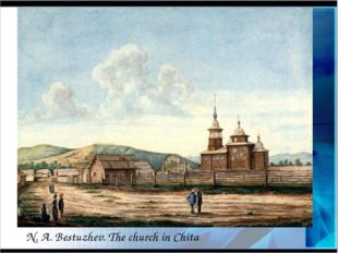 N. A. Bestuzhev. The church in Chita
