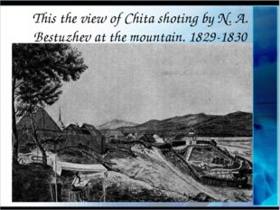 This the view of Chita shoting by N. A. Bestuzhev at the mountain. 1829-1830