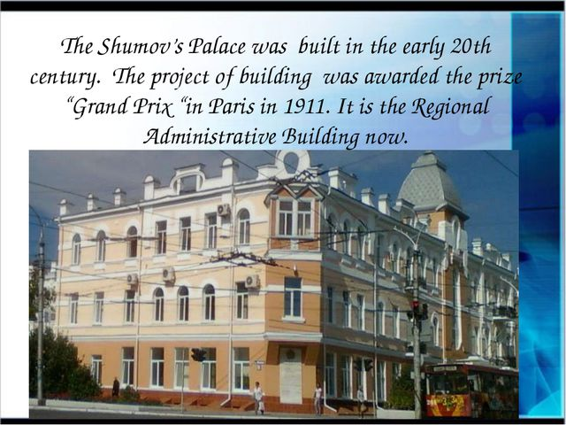 The Shumov's Palace was built in the early 20th century. The project of buil...