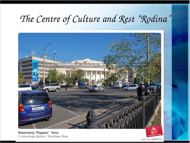 """The Centre of Culture and Rest """"Rodina"""""""