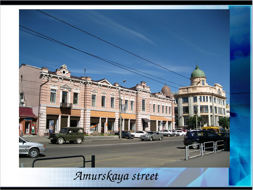 Amurskaya street