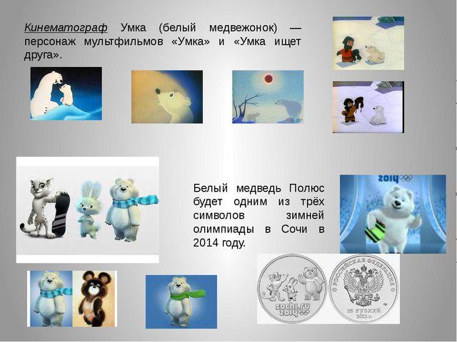 Белый медведь Полюс будет одним из трёх символов зимней олимпиады в Сочи в 20...