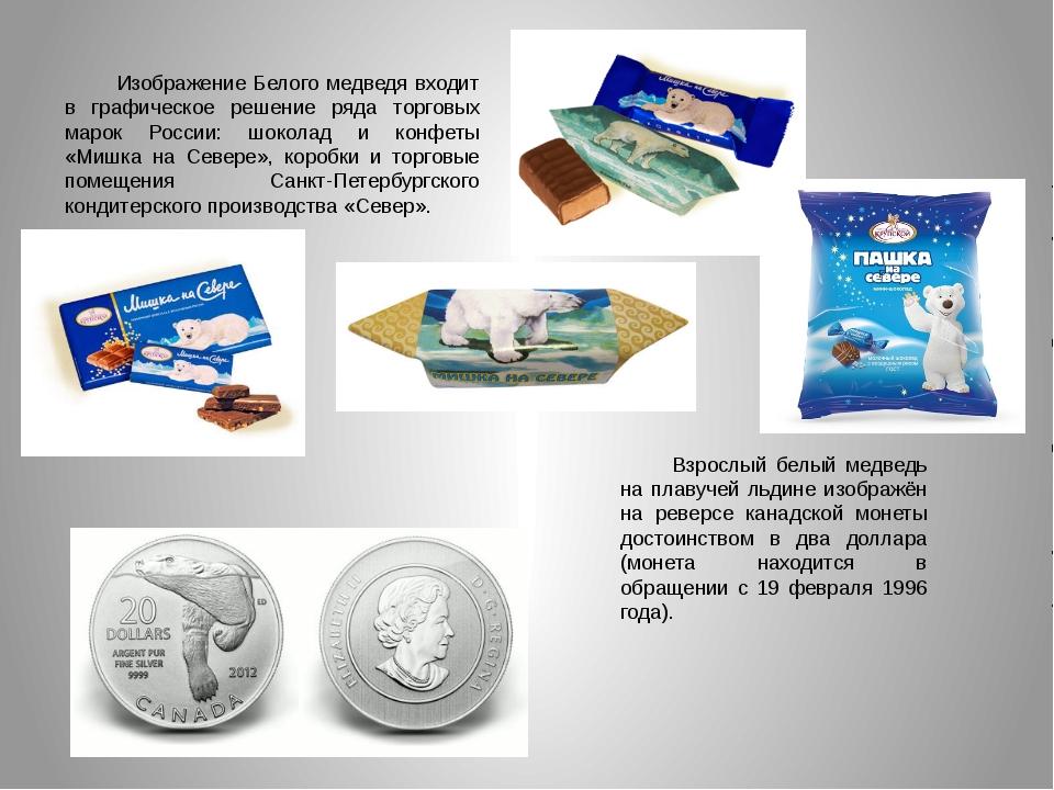Изображение Белого медведя входит в графическое решение ряда торговых марок Р...
