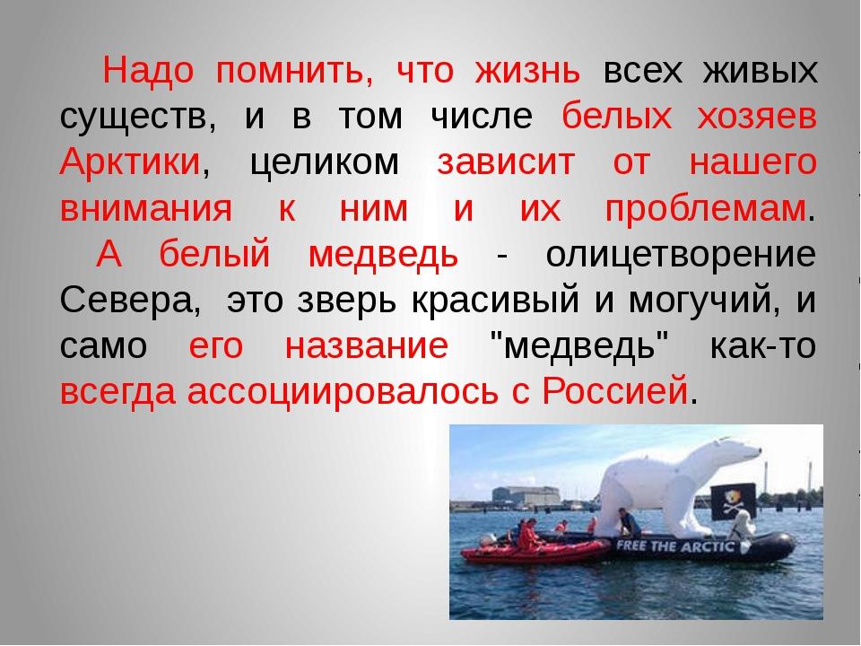 Надо помнить, что жизнь всех живых существ, и в том числе белых хозяев Арктик...