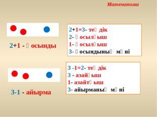 2+1=3- теңдік 2- қосылғыш 1- қосылғыш 3- қосындының мәні 2+1 - қосынды 3 -1=2