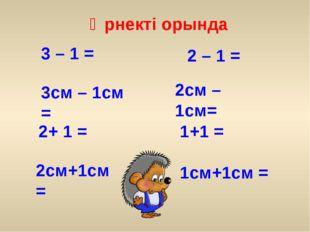 3 – 1 = 3см – 1см = 2+ 1 = 2см+1см = 2 – 1 = 2см – 1см= 1+1 = 1см+1см = Өрнек