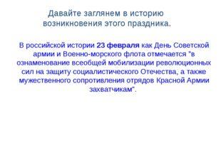 В российской истории 23 февраля как День Советской армии и Военно-морского фл