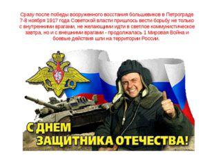 Сразу после победы вооруженного восстания большевиков в Петрограде 7-8 ноября