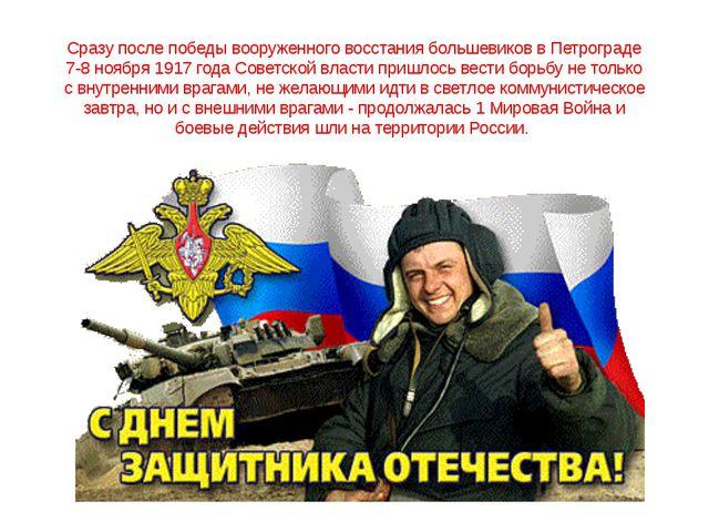 Сразу после победы вооруженного восстания большевиков в Петрограде 7-8 ноября...