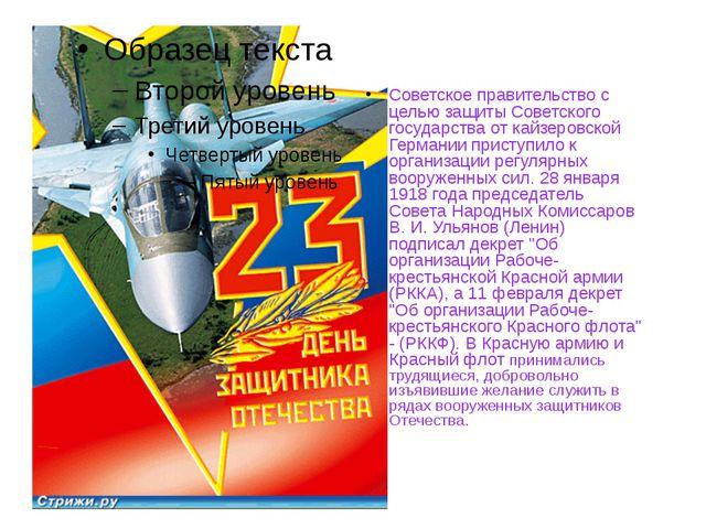 Советское правительство с целью защиты Советского государства от кайзеровской...