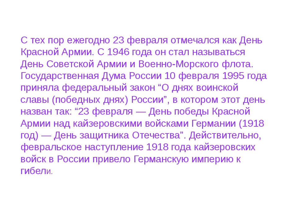 С тех пор ежегодно 23 февраля отмечался как День Красной Армии. С 1946 года о...