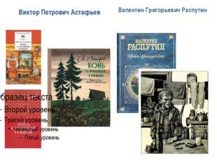 Виктор Петрович Астафьев Валентин Григорьевич Распутин