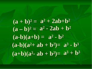 (a + b)² = a² + 2ab+b² (a – b)² = a² - 2ab + b² (a-b)(a+b) = a² - b² (a-b)(a²