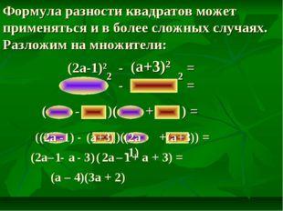 - = ² ² ( - )( + ) = Формула разности квадратов может применяться и в более