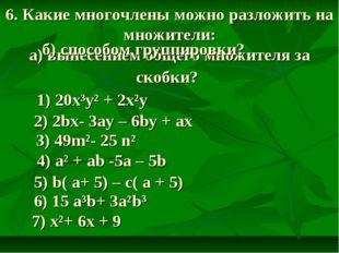 6. Какие многочлены можно разложить на множители: а) вынесением общего множит