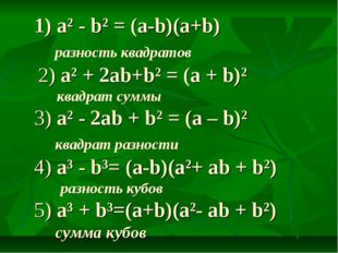 1) a² - b² = (a-b)(a+b) разность квадратов 2) a² + 2ab+b² = (a + b)² квадрат