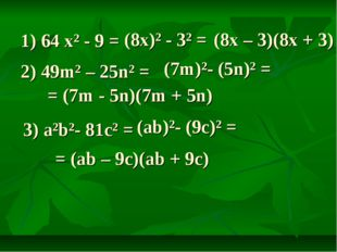 1) 64 х² - 9 = (8х)² - 3² = (8х – 3)(8х + 3) 2) 49m² – 25n² = (7m)²- (5n)² =