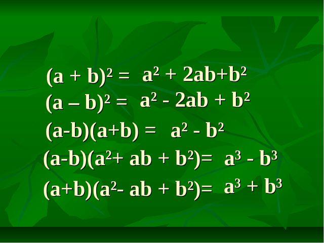 (a + b)² = a² + 2ab+b² (a – b)² = a² - 2ab + b² (a-b)(a+b) = a² - b² (a-b)(a²...