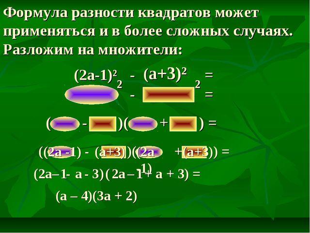 - = ² ² ( - )( + ) = Формула разности квадратов может применяться и в более...