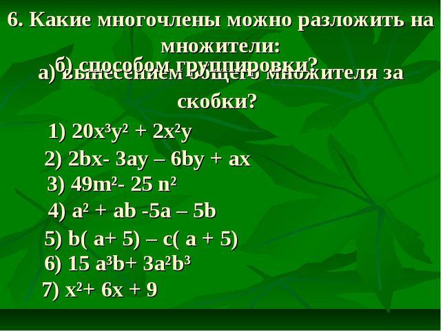 6. Какие многочлены можно разложить на множители: а) вынесением общего множит...