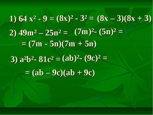 1) 64 х² - 9 = (8х)² - 3² = (8х – 3)(8х + 3) 2) 49m² – 25n² = (7m)²- (5n)² =...