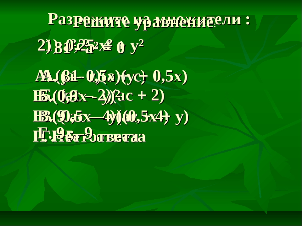 Разложите на множители : 1) a²c² - 4 A. (a - c)(a + c) В. ( ac – 4)(ac + 4) Г...