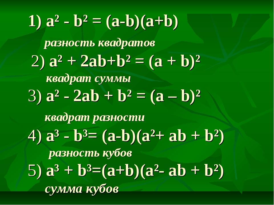 1) a² - b² = (a-b)(a+b) разность квадратов 2) a² + 2ab+b² = (a + b)² квадрат...