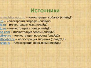 tamarasimachkov.ucoz.ru – иллюстрация собачки (слайд1) otvetin.ru – иллюстрац