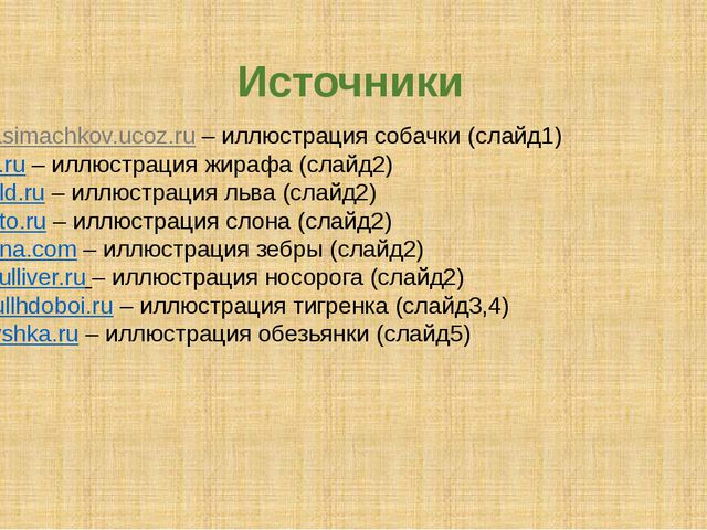 tamarasimachkov.ucoz.ru – иллюстрация собачки (слайд1) otvetin.ru – иллюстрац...
