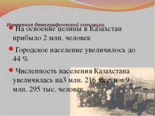 Изменения демографической ситуации. На освоение целины в Казахстан прибыло 2