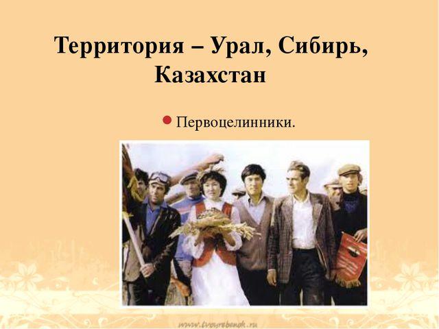 Первоцелинники. Территория – Урал, Сибирь, Казахстан